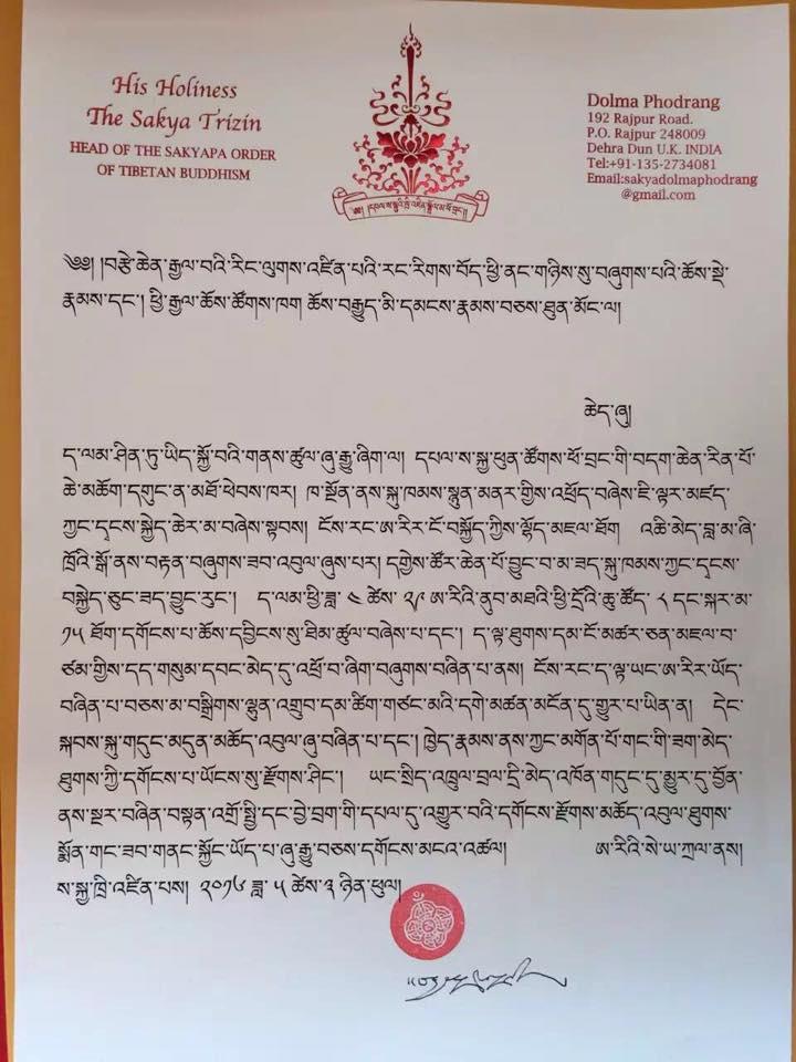 Dagchen Rinpoche 2
