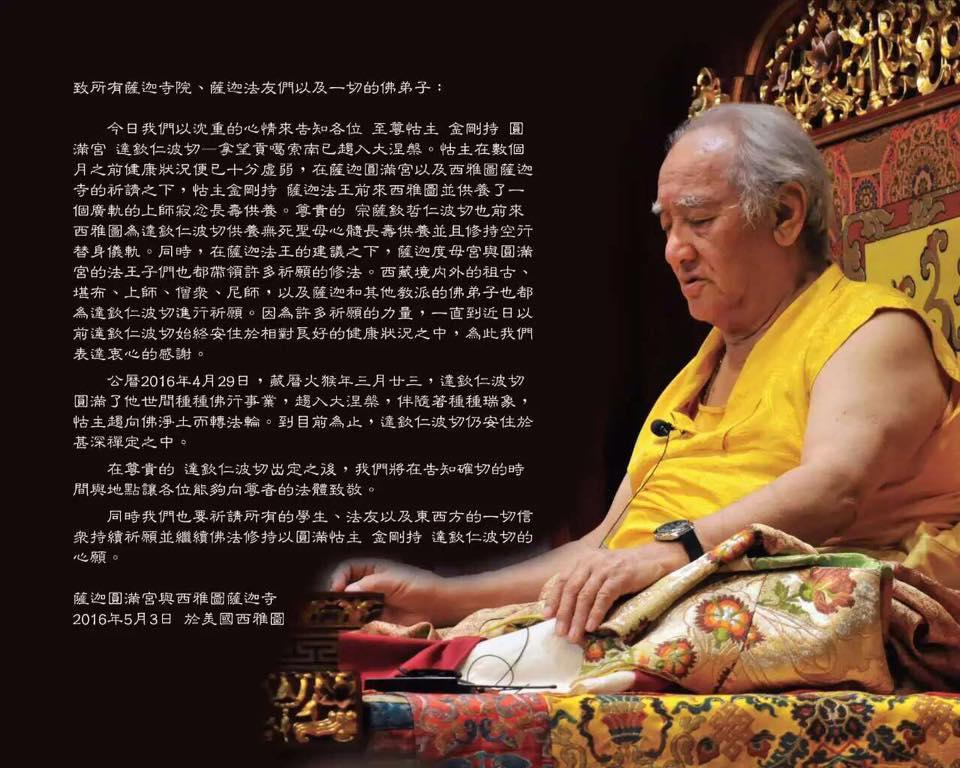 Dagchen Rinpoche 6