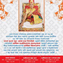 Program Nepali. jpg