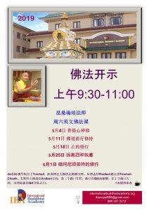 Kunsang Choephel poster May 2019 A4 size all Chinese