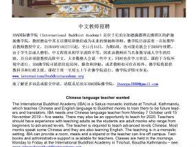 Chinese language teacher wanted Oct-Nov 2019 Chinese jpg