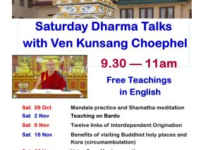 Kunsang Choephel poster 26 Oct - 23 Nov 2019 JPEG English