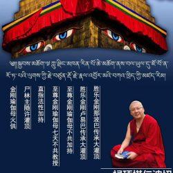 Ngor Luding teachings