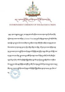 43rd enthronement ceremony Tibetan